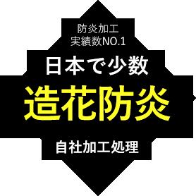 日本で少数 防炎加工 自社工場技術